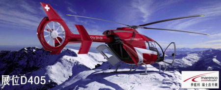 Marenco Swisshelicopter participates in China Helicopter Exposition
