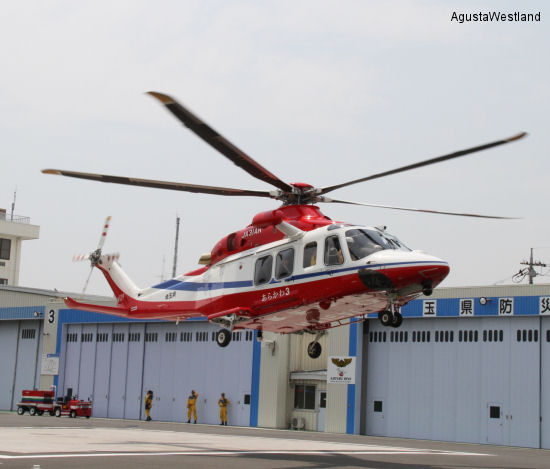 Tottori Prefecture Orders the AW139 Helicopter for Firefighting
