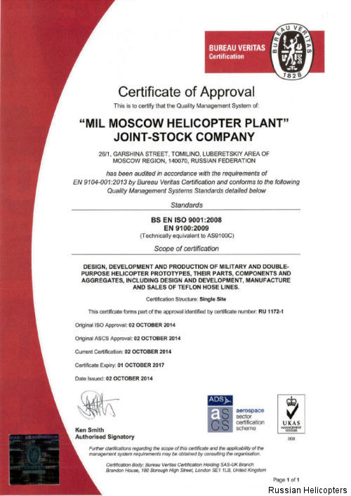 Mil Moscow Helicopter Plant completed quality management systems certification to the international standard EN 9100:2009 and has been added to OASIS global database of aerospace industry suppliers