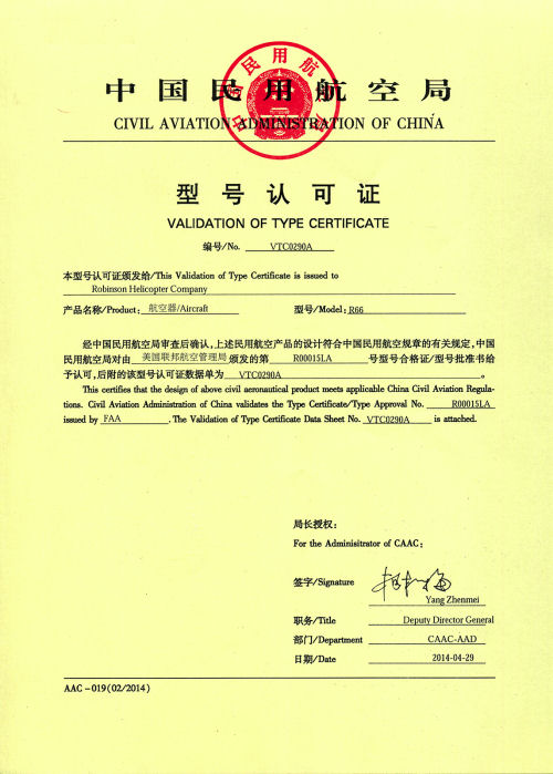 China Certifies Robinson R66